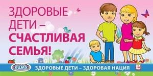 Оздоровление детей